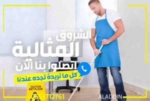 شركة تنظيف بالخبر